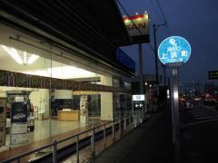 「上浜町」バス停留所