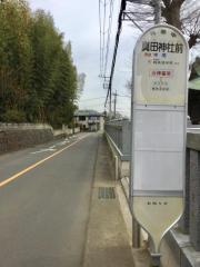 「真田神社前」バス停留所