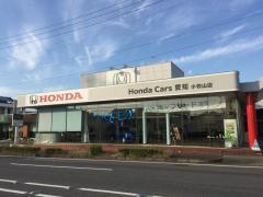 Honda Cars愛知小牧山店