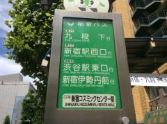 「新宿コズミックセンター前」バス停留所