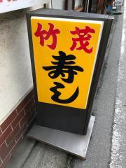 竹茂寿し_看板