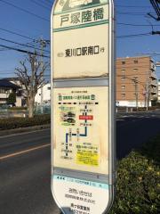 「戸塚陸橋」バス停留所
