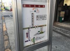 「一ツ家一丁目」バス停留所