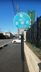 「金場町」バス停留所