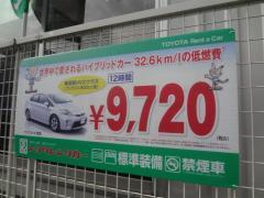 トヨタレンタリース東京自由ヶ丘店