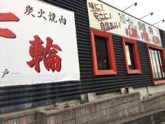 七輪大蔵谷店