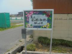 米子新生キリスト教会