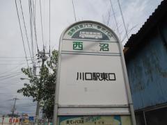 「西沼」バス停留所