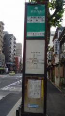 「清川二丁目」バス停留所