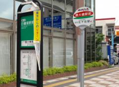「扇大橋駅前」バス停留所