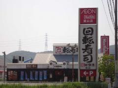 廻鮮漁港東山店