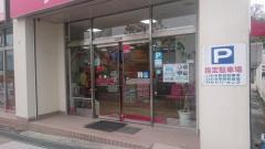 JTB東北 いわき支店