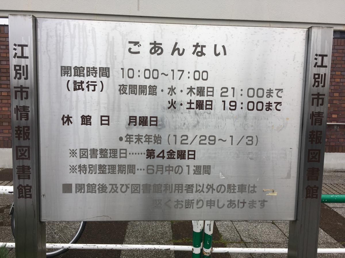 情報図書館_看板