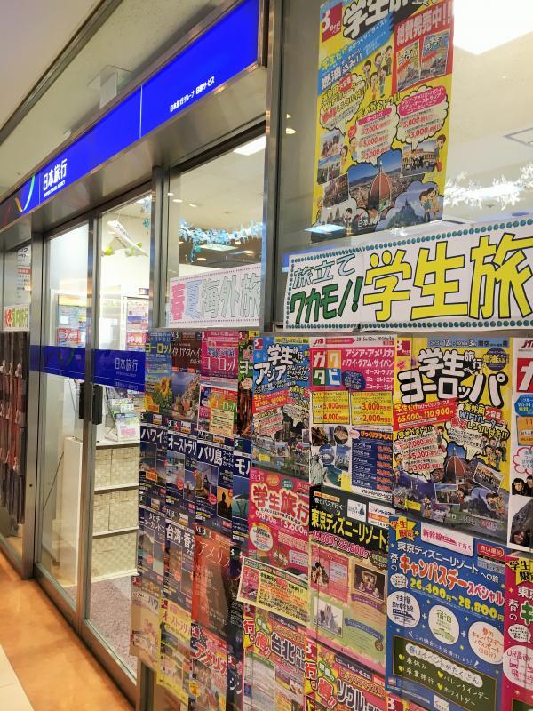 日本旅行 神戸三宮店_施設外観
