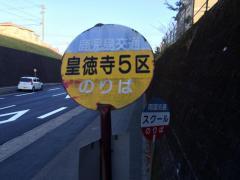 「皇徳寺5区」バス停留所