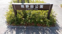 熊野田公園