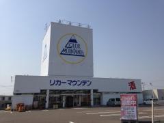リカーマウンテン岐阜羽島店