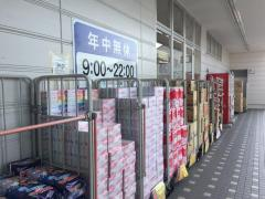 スギ薬局戸田店