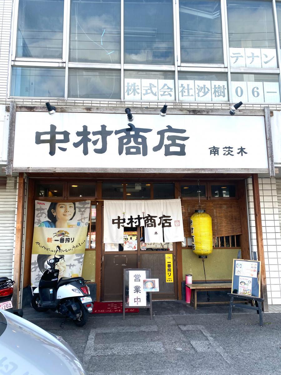 中村商店南茨木_施設外観