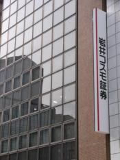 岩井コスモ証券株式会社 神戸支店