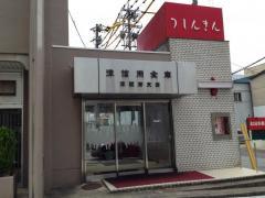 津信用金庫津駅前支店