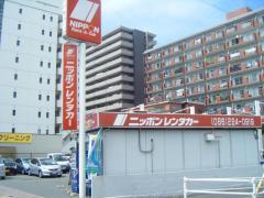 ニッポンレンタカー岡山営業所