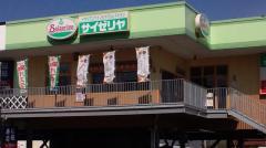 サイゼリヤ宝塚店