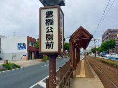豊橋公園前駅