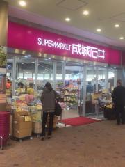 成城石井 アスナル金山店