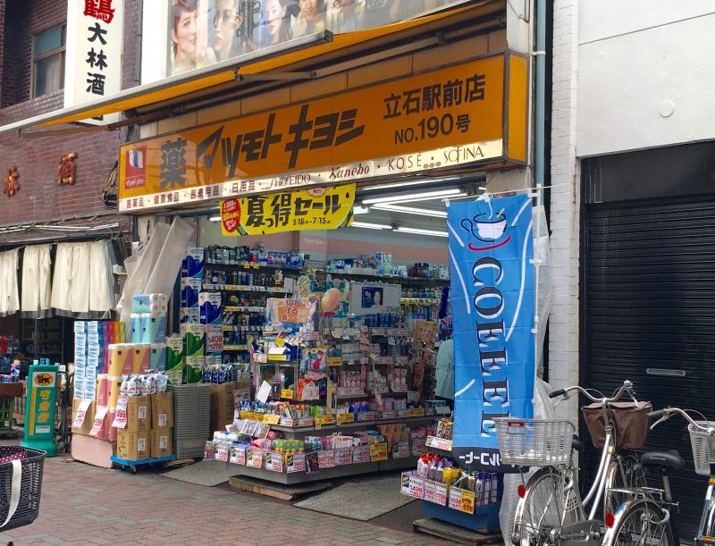 マツモトキヨシ 立石駅前店