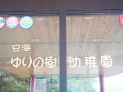 玄海ゆりの樹幼稚園