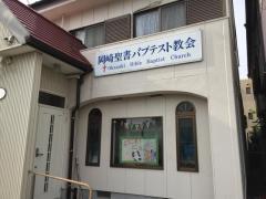 岡崎聖書バプテスト教会