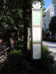 「東池袋一丁目」バス停留所