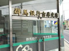群馬銀行吉井支店