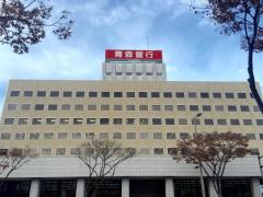 株式会社青森銀行