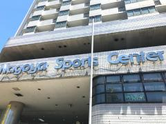 名古屋スポーツセンター