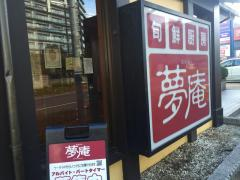 夢庵昭島店