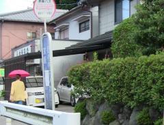 「勧修寺下ノ茶屋町」バス停留所
