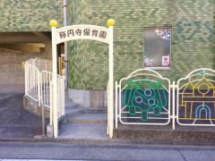 称円寺保育園