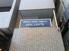 アネックスホテルエドアイト