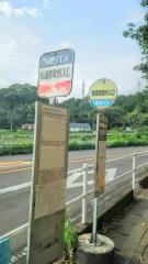 「相浦発電所入口」バス停留所