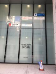 岡三証券株式会社 神戸支店
