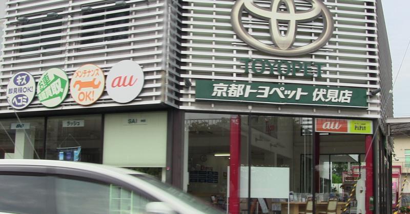 京都トヨペット伏見店(京都市伏...
