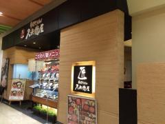 久兵衛屋武蔵村山イオンモール店