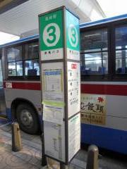 「高崎駅」バス停留所