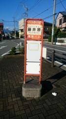 「藤井原」バス停留所