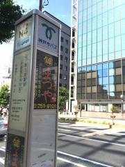 「地下鉄三宮駅前」バス停留所