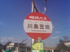 「川島笠田」バス停留所