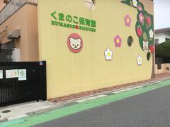 学校法人啓愛学園たぐま幼稚園