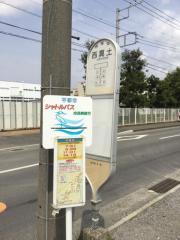 「西真土」バス停留所